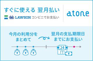 atone