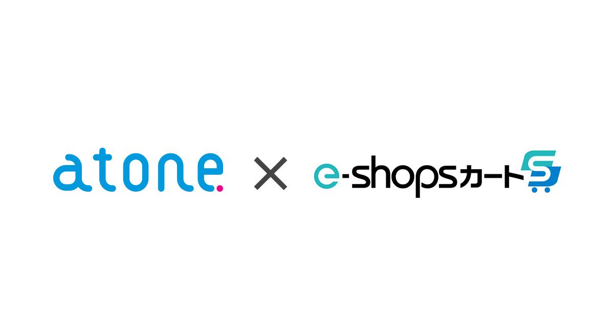 atone×e-shopsカートS
